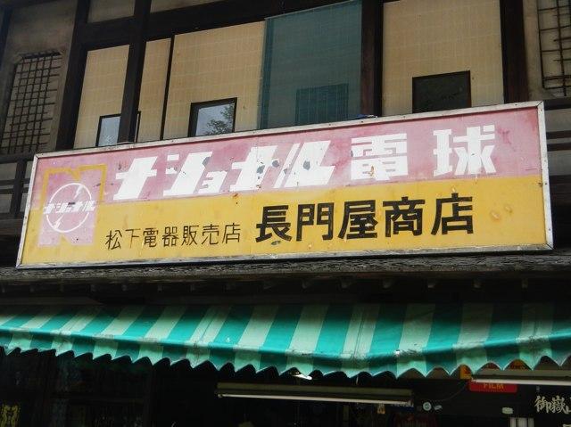 中山道2014-10d.jpg